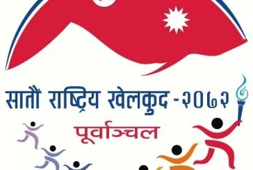 सातौँ राष्ट्रिय खेलकुद प्रतियोगिता स्थगन