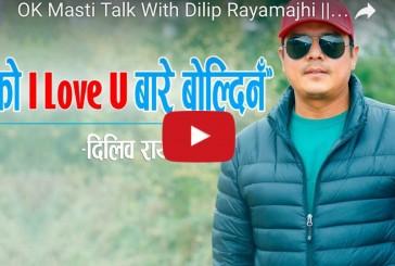 अब सिक्स प्याक्स बनाउँछु': दीलिप रायमाझी (भिडियो कुराकानी)