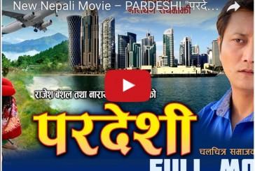 नेपाली चलचित्र परदेशी