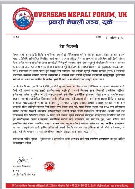 प्रवासी नेपाली मञ्च यूकेले भूपू गोर्खाजको आन्दोलनमा साथ दिने  [प्रेस विज्ञप्ति सहित]