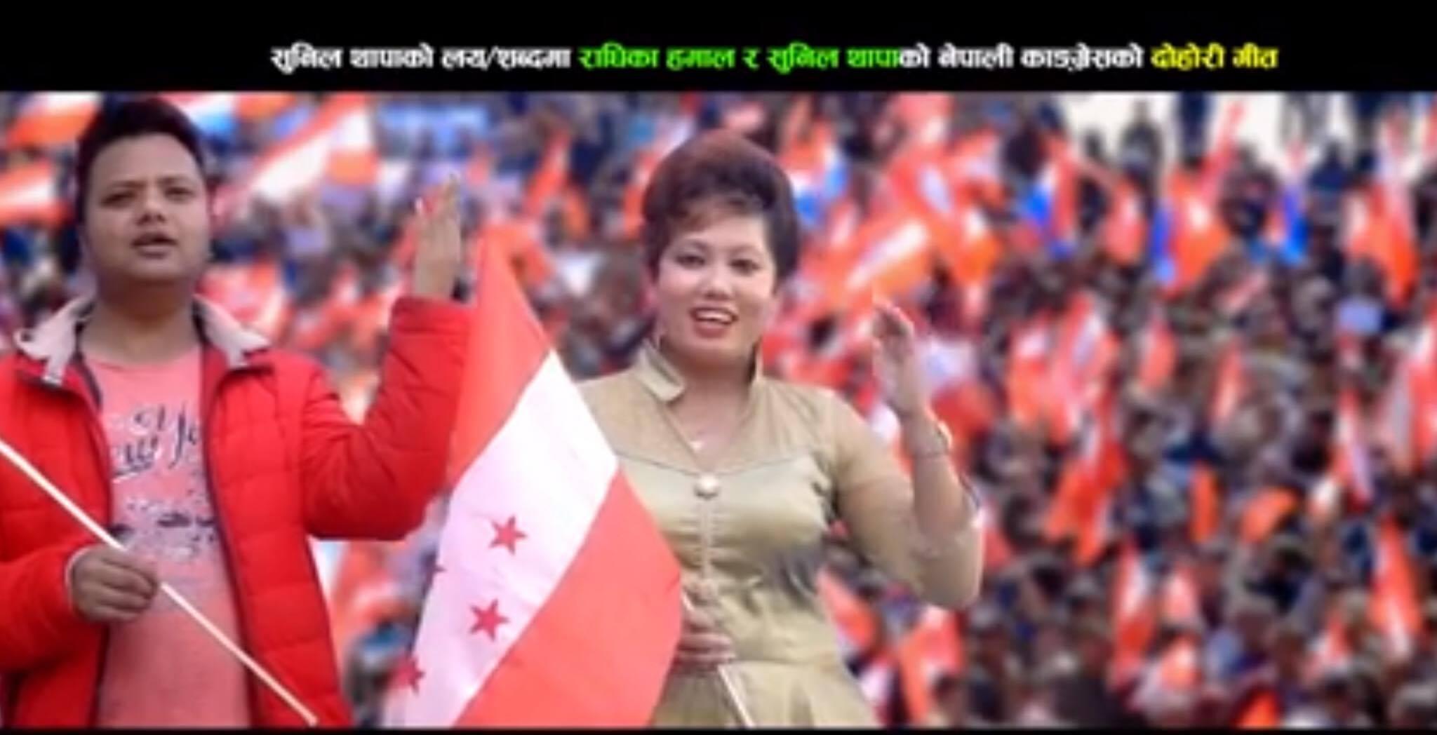 गुल्मेली गायक सुनिल थापाले ल्याए कांग्रेस लक्षित चुनावी गीत (भिडियो सहित)