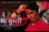 """नेपाली चलचित्र """"तीन घुम्ती"""" (भिडियो)"""
