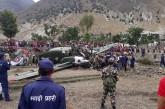 बाजुरामा सेनाको विमान दुर्घटना