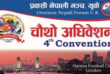 प्रबासी नेपाली मंचको अधिबेशन जुलाई २ मा