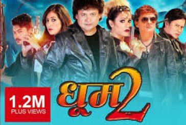नेपाली चलचित्र धूम2