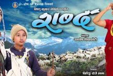 नेपाली चलचित्र शब्द