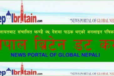 नेपाल ब्रिटेन डटकमका अध्यक्षसहित सञ्चालकहरु बाहिरिए