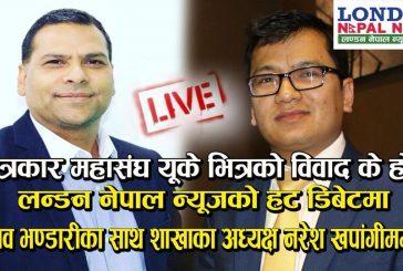 के हो नेपाल पत्रकार महासंघ बेलायतभित्रको विवाद ?