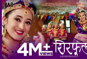 शिरफुलको शिर्ष गीतलाई अहिले सम्म ४० लाख बढीको झड्का ! (भिडियो)