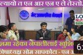 बिदेशमा रहेका नेपालीलाई खुशिको खबर (भिडियो)