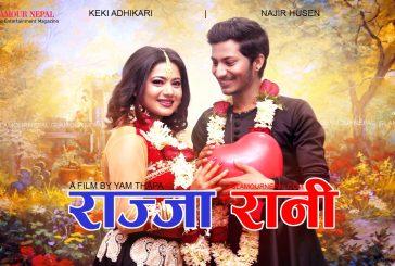 नेपाली चलचित्र राज्जा रानी (भिडियो)