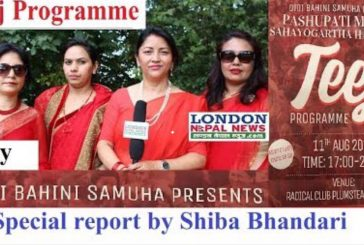 दिदी बहिनी समुहको बेलायतमा तिजको रमझम (भिडियो )