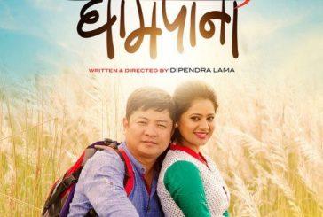 नेपाली चलचित्र घामपानी (भिडियो)